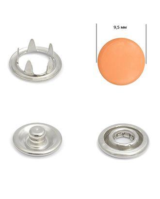 Кнопки трикотажные (закрытые) д.0,95см - эмаль 155 арт. МГ-79301-1-МГ0369254