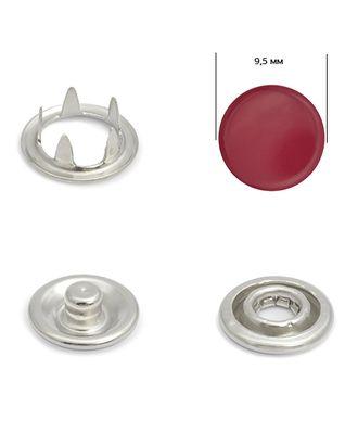 Кнопки трикотажные (закрытые) д.0,95см - эмаль 177 арт. МГ-79308-1-МГ0369263