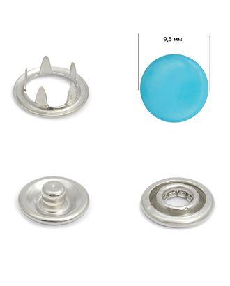 Кнопки трикотажные (закрытые) д.0,95см - эмаль 206 арт. МГ-79311-1-МГ0369268