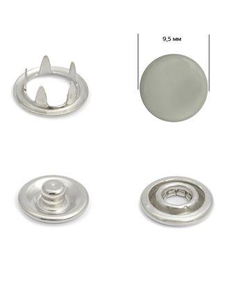 Кнопки трикотажные (закрытые) д.0,95см - эмаль 523 арт. МГ-79329-1-МГ0369295