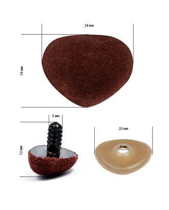 Носик винтовой бархатный 24х19мм цв.коричневый арт. МГ-5932-1-МГ0369782