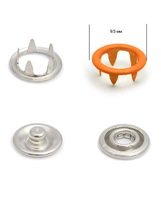 Кнопки трикотажные д.0,95см эмаль №158 арт. МГ-92573-1-МГ0370001