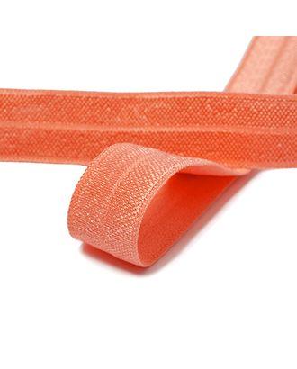 Резинка бельевая (окантовочная блестящая) ш.1,5см цв.F154 оранжевый арт. МГ-79420-1-МГ0371183