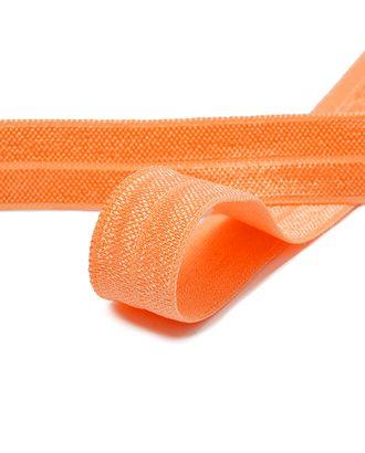 Резинка бельевая (окантовочная блестящая) ш.1,5см цв.F155 персиковый арт. МГ-79421-1-МГ0371184