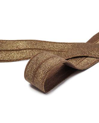 Резинка бельевая (окантовочная блестящая) ш.1,5см цв.F304 т.коричневый арт. МГ-79432-1-МГ0371195