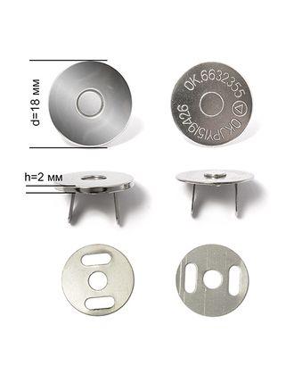 Кнопки магнитные на усиках ТВ.6614 h2мм д.1,8см арт. МГ-40317-1-МГ0371340