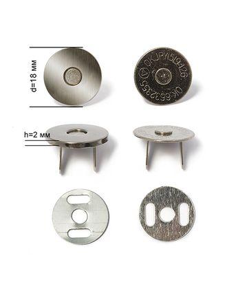 Кнопки магнитные на усиках ТВ.6614 h2мм д.1,8см арт. МГ-40318-1-МГ0371341
