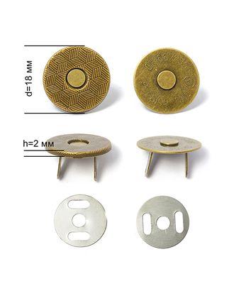 Кнопки магнитные на усиках ТВ.6614.R h2мм д.1,8см арт. МГ-40324-1-МГ0371347