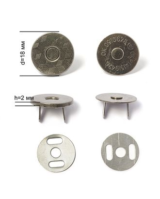 Кнопки магнитные на усиках ТВ.6614.R h2мм д.1,8см арт. МГ-40325-1-МГ0371348