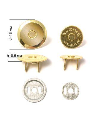 Кнопки магнитные на усиках ТВ.6613 h0,5мм д.1,8см арт. МГ-40329-1-МГ0371352