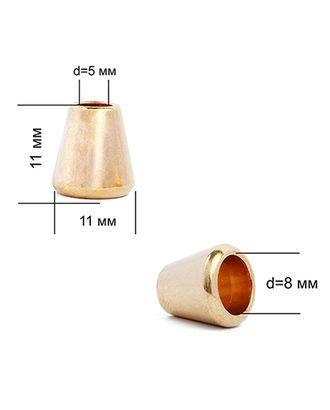 Наконечник для шнура металл OR.0305-5347 (10.85х11.04мм) цв.золото арт. МГ-79506-1-МГ0372120