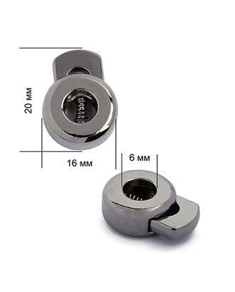 Фиксатор OR.0305-5172 р.1,6х2,5 см (металл) арт. МГ-79522-1-МГ0372164