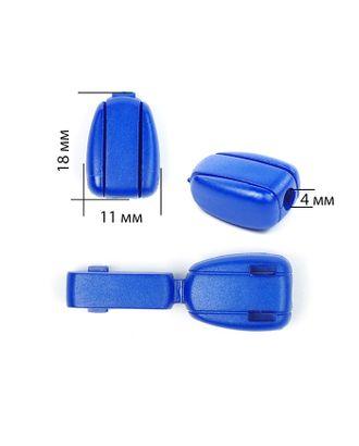 Наконечник для шнура пластик (Ø 4мм) цв.61 синий арт. МГ-79548-1-МГ0374848
