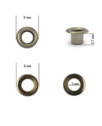 Люверсы сталь 2552 №1,7 (д.3мм, h 3,7мм) арт. МГ-79560-1-МГ0375093