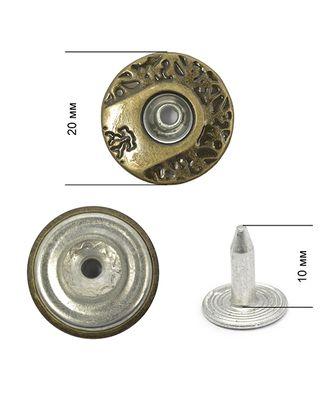 Пуговицы джинсовые сталь 20мм CY 1230 New Star цв.антик арт. МГ-6346-1-МГ0444551