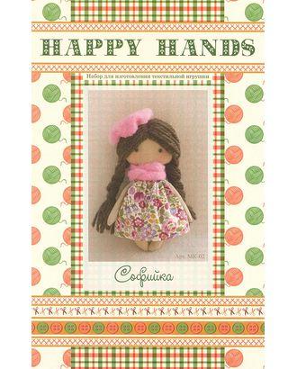 Набор для изготовления текстильной игрушки HAPPY HANDS МК-02 15 см Софийка арт. МГ-6765-1-МГ0504220