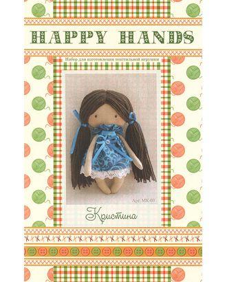 Набор для изготовления текстильной игрушки HAPPY HANDS МК-03 15см Кристина арт. МГ-6766-1-МГ0504221