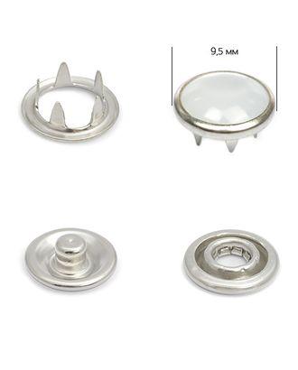 Кнопки трикотажные New Star д.0,95см, жемчужина белая арт. МГ-79907-1-МГ0504329