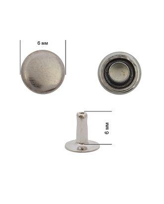 Хольнитены сталь New Star №0 6х6 (7мм) арт. МГ-79922-1-МГ0505182