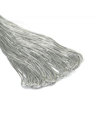Резинка шляпная (шнур круглый) д.0,2см цв.серебро арт. МГ-93997-1-МГ0507186