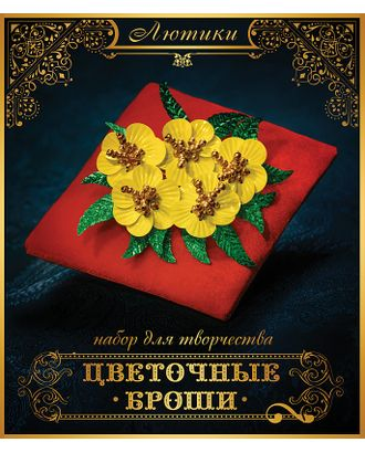 "Набор для творчества ""Цветочная брошь"" Лютики арт. МГ-49633-1-МГ0605875"