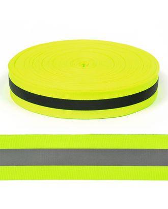 Стропа светоотражающая отр.R200-280 ш.2,5см цв.неон-лимон арт. МГ-72980-1-МГ0609364