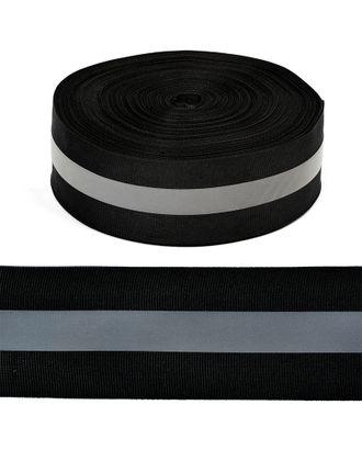 Стропа светоотражающая отр.R200-280 ш.5см цв.черный арт. МГ-72981-1-МГ0609365