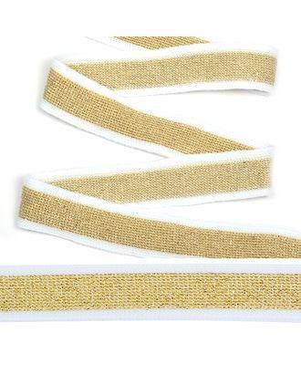 Тесьма трикотажная Лампас KTS2120 ш.2см цв.бел/золото арт. МГ-8172-1-МГ0609740