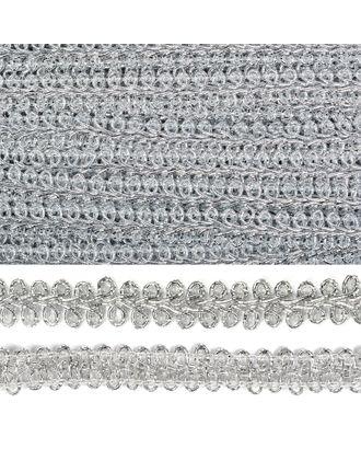 Тесьма Шанель плетеная ш.1,2см 0384-0016 цв.серебро арт. МГ-80259-1-МГ0612055