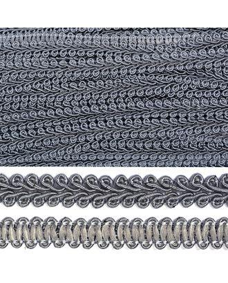 Тесьма Шанель плетеная ш.1,2см 0384-0016 цв.F311 т.серый арт. МГ-80260-1-МГ0612056