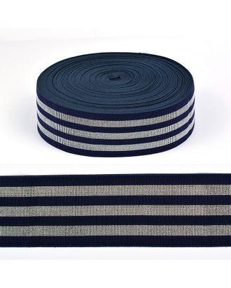 Резинка в рубчик с тремя полосками ш.5см цв.т.синий/серебро арт. МГ-93679-1-МГ0625397