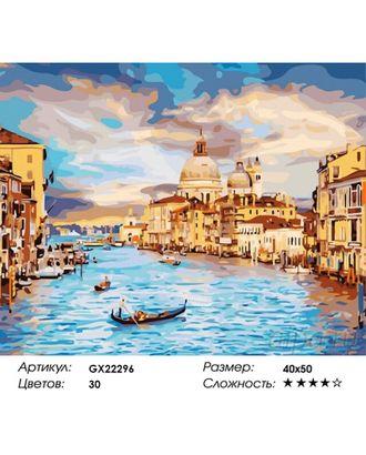 К по номерам Очарование Венеции GX22296 40х50 тм Цветной арт. МГ-51793-1-МГ0629071
