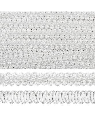Тесьма Шанель плетеная ш.1,2см 0384-0016 цв.F101 белый арт. МГ-80317-1-МГ0631574