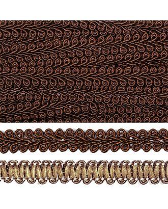 Тесьма Шанель плетеная ш.1,2см 0384-0016 цв.F302 (32) т.коричневый арт. МГ-80320-1-МГ0631577