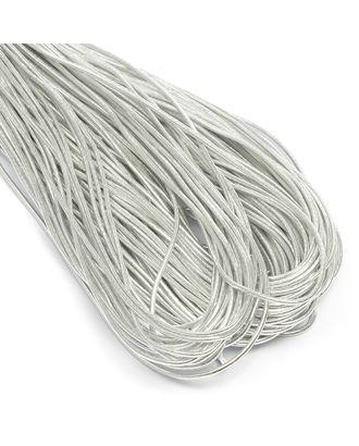 Резинка шляпная (шнур круглый) д.0,25см цв.серебро арт. МГ-92474-1-МГ0631989