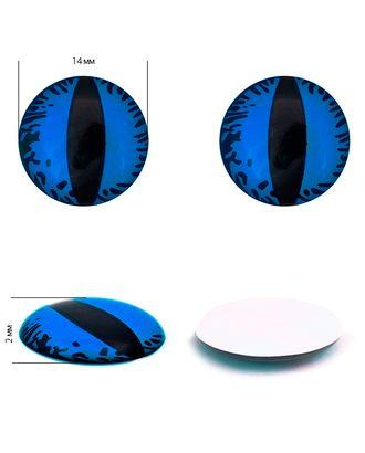 Глаза на клеевой основе 1,4см цв.синий уп.16шт арт. МГ-9163-1-МГ0638567