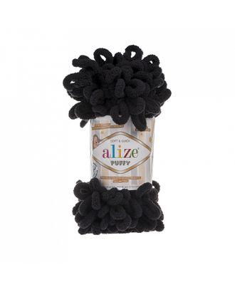Пряжа для вязания Ализе Puffy (100% микрополиэстер) 5х100г/9.5м цв.060 черный арт. МГ-53481-1-МГ0642249