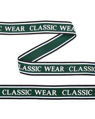 Тесьма-стропа декоративная Classic wear шир.20мм цв. зеленый уп.45,7м арт. МГ-9372-1-МГ0645013