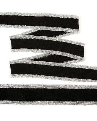 Тесьма трикотажная Лампас KTS2225 ш.2,5см цв.черн/серебро арт. МГ-9623-1-МГ0654987