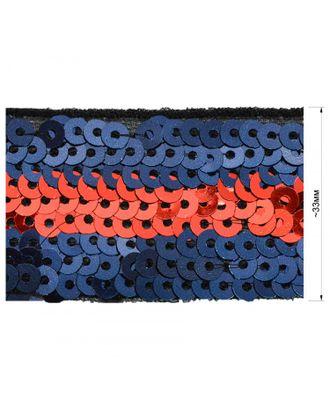 Тесьма с пайетками 9833 ш.3,5см цв.синий/красный арт. МГ-10176-1-МГ0671995
