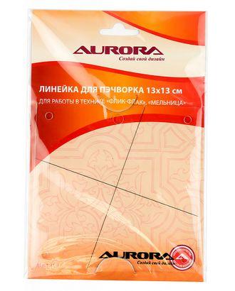 """Линейка для пэчворка Aurora AU-1313 для работы в технике """"Флик-флак"""", """"Мельница"""" арт. МГ-59942-1-МГ0674057"""