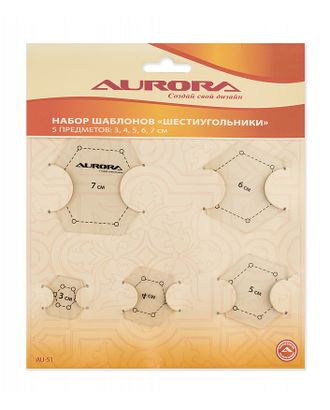"Набор шаблонов для пэчворка Aurora AU-51 ""Шестиугольники"", 5пр арт. МГ-59950-1-МГ0674065"