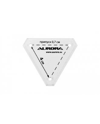 Линейка для пэчворка Aurora AU-6183 Треугольник 4 см арт. МГ-59956-1-МГ0674071