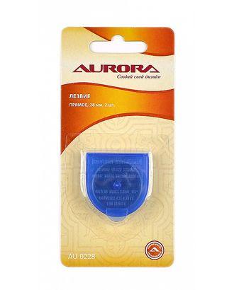 Лезвие прямое Aurora AU-0228 28мм, 2 шт арт. МГ-59964-1-МГ0674079