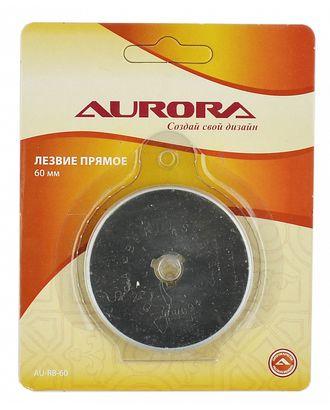 Лезвие прямое Aurora AU-RB-60 60 мм арт. МГ-59965-1-МГ0674080