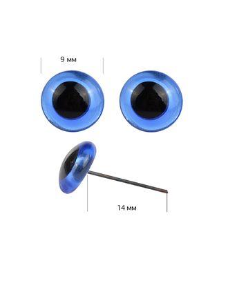 Глаза стеклянные 9мм цв.голубой арт. МГ-10354-1-МГ0684977