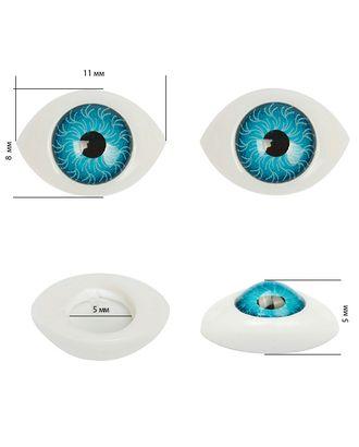 Глаза круглые выпуклые цветные 11мм цв.голубой арт. МГ-10394-1-МГ0691332