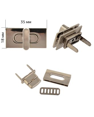 Застежка для сумки 107957 35х18мм арт. МГ-63978-1-МГ0716274