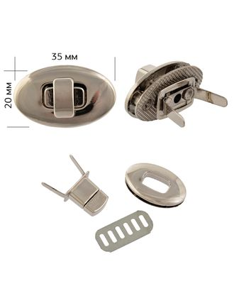 Застежка для сумки 107960 35х20мм арт. МГ-63981-1-МГ0716277