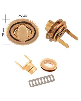 Застежка для сумки 107965 25х20мм цв.золото уп.2шт арт. МГ-63986-1-МГ0716282